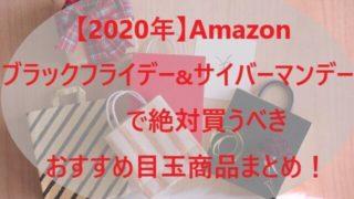 【2020年】Amazonブラックフライデー&サイバーマンデーで絶対買うべき、おすすめ目玉商品まとめ!