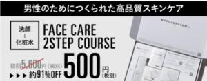 バルクオム公式サイトなら初回限定500円で購入できる