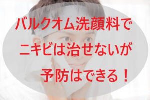 バルクオム洗顔料でニキビは治せないが予防はできる