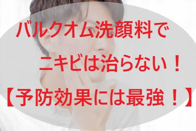バルクオム洗顔料でニキビは治らない!【結論:予防効果には最強!】