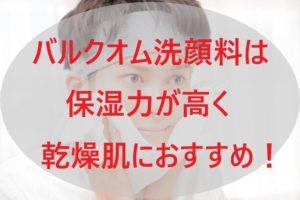 バルクオム(BULK HOMME)洗顔料は保湿力が高く乾燥肌におすすめ