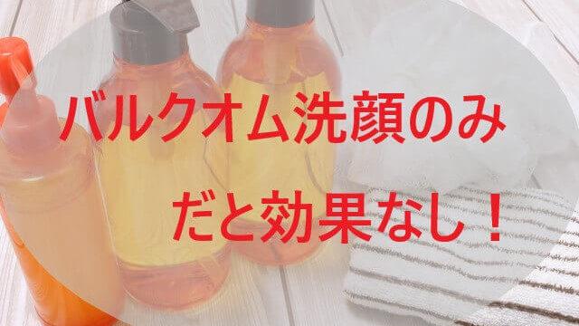 バルクオム洗顔のみだと効果なし!【コスパ最強の化粧水を紹介!】