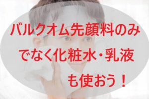 バルクオム(BULK HOMME)先顔料のみでなく化粧水・乳液も使おう