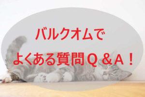 バルクオム(BULK HOMME) よくある質問Q&A