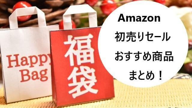 【2021年】Amazon初売りセールで絶対買うべき、おすすめ目玉商品まとめ!