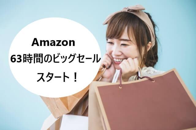 【2021年】Amazon63時間のビッグセールで絶対買うべき、おすすめ目玉商品まとめ!