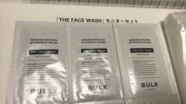バルクオム洗顔料サンプル