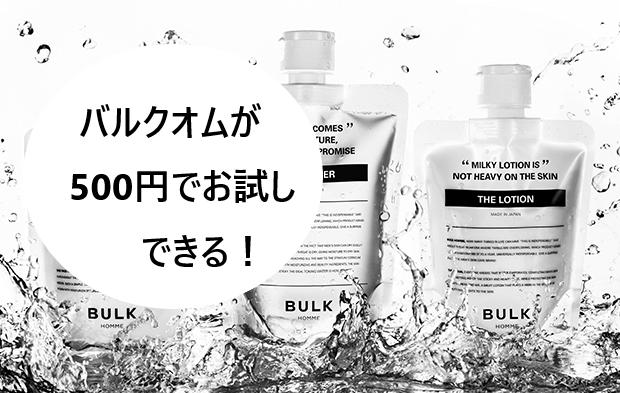 バルクオム洗顔料が500円でお試しできる