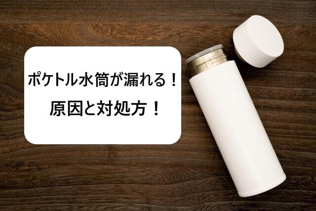 ポケトルの水筒が漏れる時の原因と対処方!【まだまだ使えるよ!】