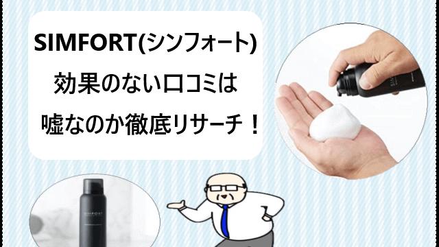 【検証】SIMFORT(シンフォート)の効果ない口コミは嘘なのか!