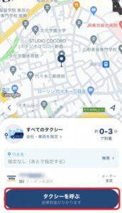 タクシー配車アプリ「GO」タクシーを呼ぶ