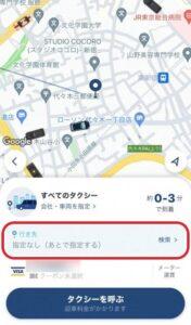 タクシー配車アプリ「GO」行き先