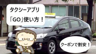 【クーポンで割安】タクシー配車アプリ「GO」使い方!【画像で解説!】