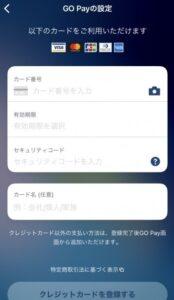 タクシー配車アプリ「GO」クレジットカード情報