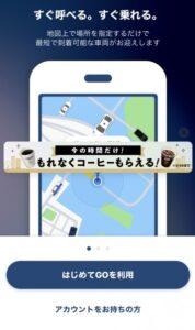 タクシー配車アプリ「GO」登録方法