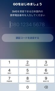 タクシー配車アプリ「GO」電話番号入力