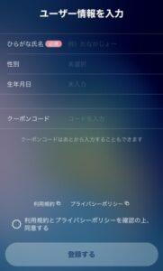 タクシー配車アプリ「GO」ユーザー情報