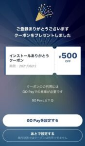 タクシー配車アプリ「GO」500円オフクーポン