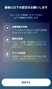 タクシー配車アプリ「GO」位置情報