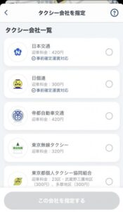 タクシー配車アプリ「GO」会社指定