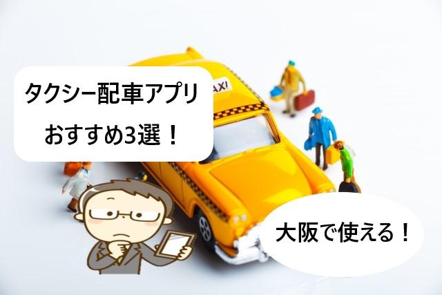【大阪で使える】タクシー配車アプリおすすめ3選!【クーポンでお得!】