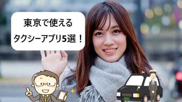 【東京で使える】タクシー配車アプリおすすめ5選を比較!クーポンあり!