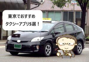 東京でおすすめのタクシーアプリ5選