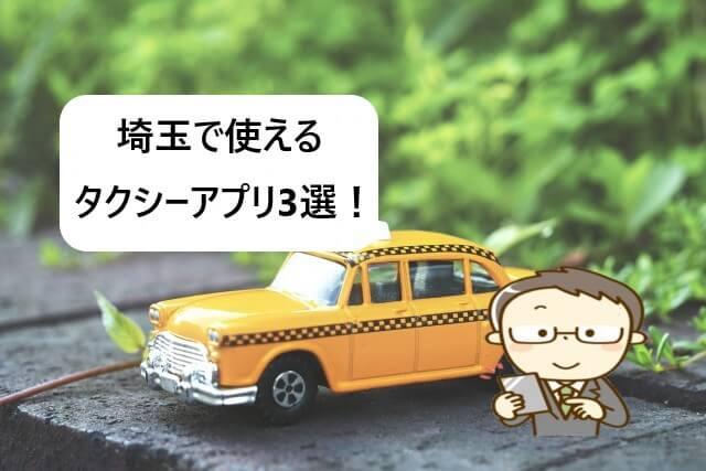 埼玉で使えるタクシーアプリおすすめ3選!【初回クーポンでお得!】