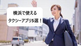 横浜で使えるタクシーアプリおすすめ5選!【クーポンでお得!】