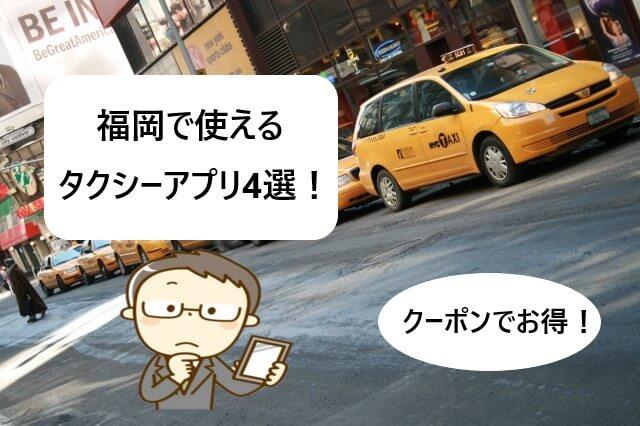 【福岡で使える】タクシーアプリおすすめ4選!【クーポン割引あり!】