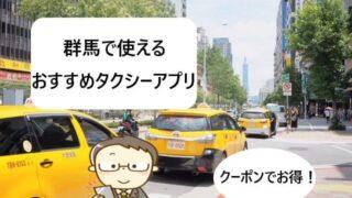 【群馬で使える】タクシーアプリおすすめまとめ!【クーポンでお得!】