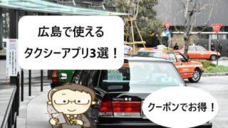 【広島で使える】タクシーアプリおすすめ3選!【クーポン割引あり!】