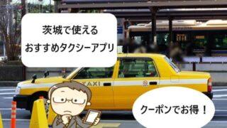 【茨城で使える】タクシーアプリおすすめまとめ!【クーポン割引きあり】