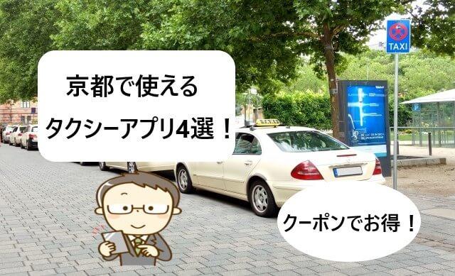 【京都で使える】タクシーアプリおすすめ4選!【クーポン割引あり!】