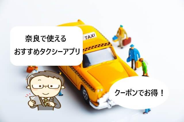 【奈良で使える】タクシーアプリおすすめまとめ!【クーポンでお得!】