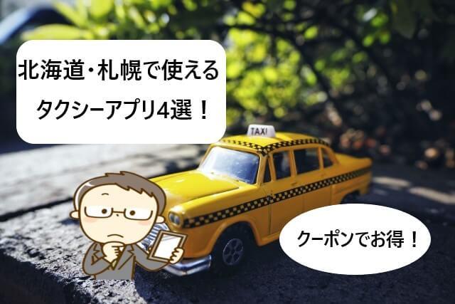 【北海道・札幌で使える】タクシーアプリおすすめ3選!クーポンあり!