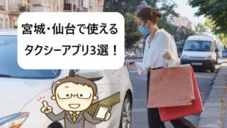 【仙台で使える】タクシーアプリおすすめ3選!【クーポンでお得!】