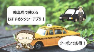 【岐阜県で使える】タクシーアプリおすすめまとめ!【クーポンでお得!】