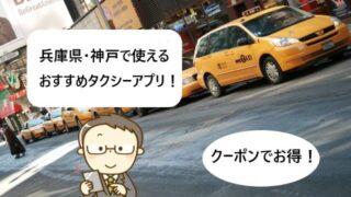【兵庫県・神戸で使える】タクシーアプリおすすめ!【クーポンでお得!】
