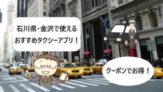 【石川県・金沢で使える】タクシーアプリおすすめ!【クーポンでお得!】