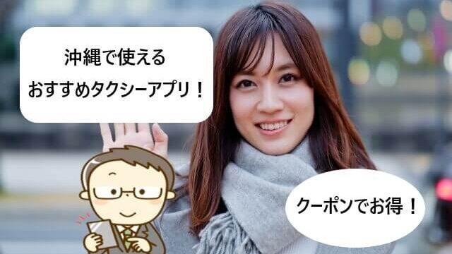 【沖縄で使える】タクシーアプリおすすめまとめ!【クーポンでお得!】