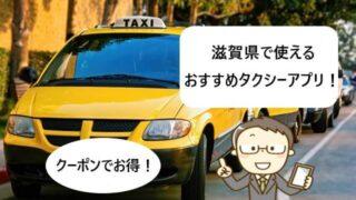【滋賀県で使える】タクシーアプリおすすめまとめ!【クーポンでお得!】