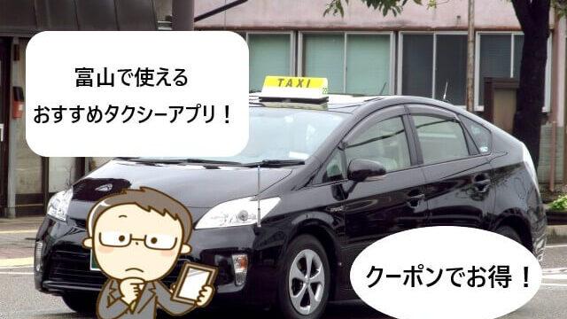 【富山で使える】タクシーアプリおすすめまとめ!【クーポンでお得!】